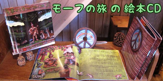 画像2: ☆☆プレミアム月のかけらミュージックCDセット☆☆ 『こぶね』+『ひかり』+『モーフの旅夢から今へとつなぐ旅』総額 8000円相当