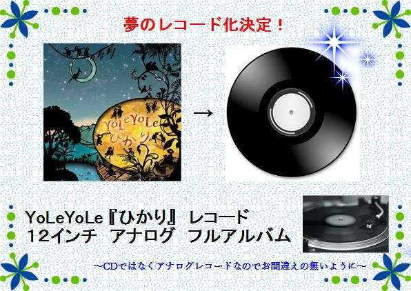 画像1: 〜YoLeYoLeひかり〜オリジナル12インチレコード(特典ステッカー付)