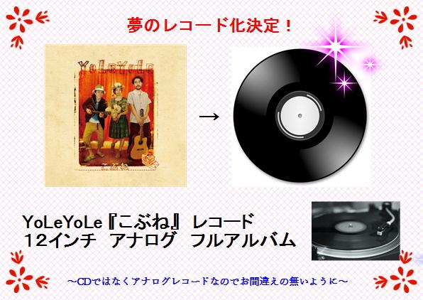 画像1: 〜YoLeYoLeこぶね〜オリジナル12インチレコード(特典ステッカー付)